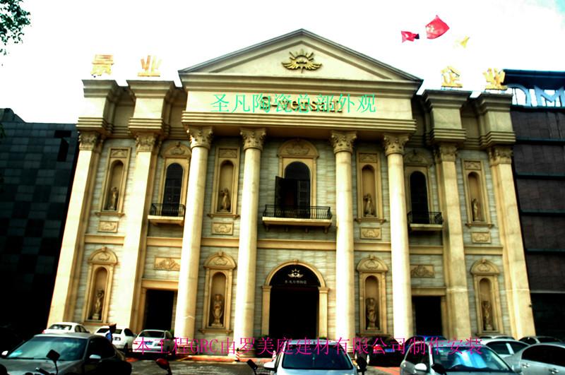 圣凡陶瓷总部外观