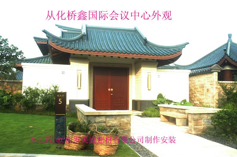 从化侨鑫国际会议中心外观